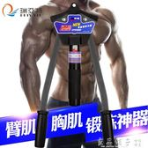 可調臂力器20/60kg男士胸肌健身器材臂力棒30 40公斤擴胸器握力棒握力器igo   良品鋪子