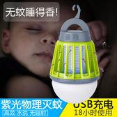 捕蚊器多功能LED戶外滅蚊燈電擊家用無輻射蚊子驅蚊器電子滅蚊器 優家小鋪