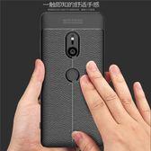 索尼Xperia XZ3 荔枝紋 內散熱設計 全包邊皮紋手機殼 矽膠軟殼 車邊縫線設計 手機殼 質感軟殼