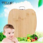 砧板 迷你嬰兒菜板 切水果砧板 輔食嬰兒寶寶下小菜板 竹菜板 探索ATF