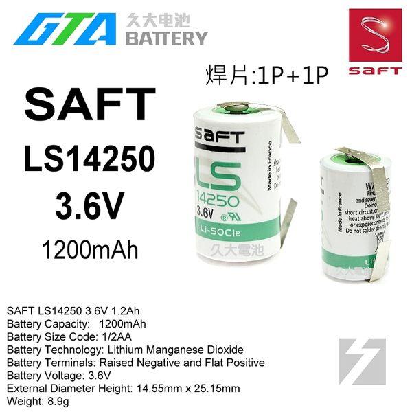 ✚久大電池❚ 法國 SAFT LS-14250 帶焊片2P 3.6V 1.2Ah 一次性鋰電 【PLC工控電池】 SA2