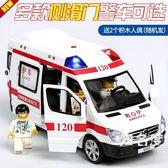 兒童玩具仿真120救護車合金110警車小汽車車模男孩模型特警玩具車汽車模型 5色