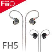 【FiiO】FH5 四單元圈鐵MMCX單晶銅鍍銀可換線耳機鈦色