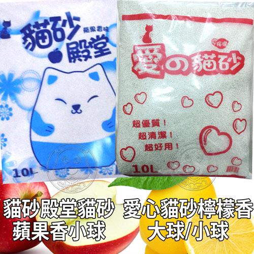 【培菓平價寵物網】貓砂殿堂》蘋果香小球|愛心貓砂檸檬香大小球10L/包瞬間凝結