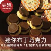 【豆嫂】日本零食 運籤布丁巧克力(80顆入)