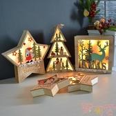 聖誕擺件木質發光聖誕樹燈飾五角星聖誕裝飾品【聚可愛】