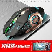 滑鼠電競游戲滑鼠有線機械lol英雄聯盟cf電腦筆電usb家用