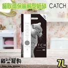 【殿堂寵物】CATCH 貓取 環保崩解型紙砂 7L/2.5kg 適用雙層貓砂盆