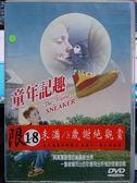 影音專賣店-H08-075-正版DVD【童年記趣/聯影】-純真雙眼裡的美麗新世界