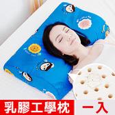 【奶油獅】同樂會系列-馬來西亞進口100%天然乳膠工學枕(宇宙藍)一入