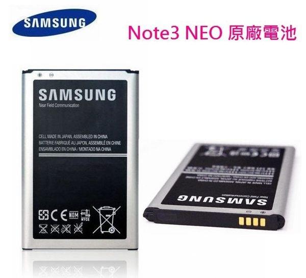 【免運費】三星【Note3 NEO 原廠電池】Note3 NEO、N7505、N7507【EB-BN750BBC 內建NFC晶片】