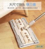 拖把 平板拖把家用免手洗懶人一拖瓷磚拖地拖布擦地神器墩布凈干濕兩用 歐米小鋪