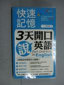 【書寶二手書T9/語言學習_HNK】快速記憶 3天開口說英語_陳伊靜_附光碟