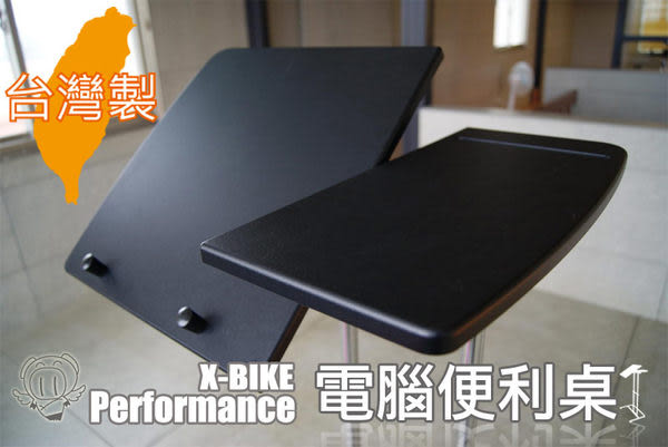 【 X-BIKE 晨昌】電腦便利桌 閱讀桌 床邊桌 展示架 電腦桌 GAME-BIKE用 筆電 書報架 台灣精品