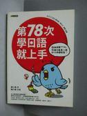 【書寶二手書T1/語言學習_OEK】第78次學日語就上手-因為前面77次..青小鳥的日語學習書