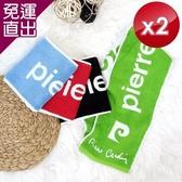 HKIL-巾專家 皮爾卡登正版授權加厚/加長版運動毛巾 2入組【免運直出】