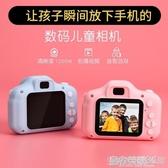 兒童相機 兒童照相機可拍照迷你小型仿真女孩小單反便攜高清數碼相機玩具 晟鵬國際貿易