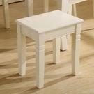 實木小方凳橡木凳子白色田園地中海電腦桌書桌凳家用換鞋矮凳北歐YYP【快速出貨】