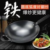鑄鐵鍋生鐵炒鍋無涂層圓底炒菜鍋電磁爐燃氣灶適用平底家用