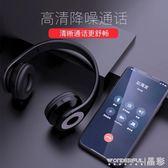 頭戴式耳機 無線耳機藍芽重低音音樂帶麥電腦游戲運動耳麥插卡可線控FM 晶彩生活