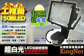 【台灣安防】監視器 白光LED 終極自動感應投射燈 超大感應Sensor頭140度 投射燈 感應器