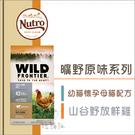 Nutro美士[曠野原味幼母貓配方,山谷野放鮮雞,5磅]