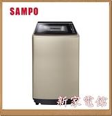 *新家電錧*【SAMPO聲寶 ES-L17DP(Y1)】17公斤超震波變頻洗衣機