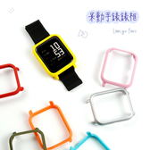 Amazfit 米動手錶 專用錶框 保護殼 錶殼
