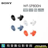 SONY WF-SP800N 數位抗噪設計 含充電盒最高可以使用18小時 IPX55 含稅開發票公司貨