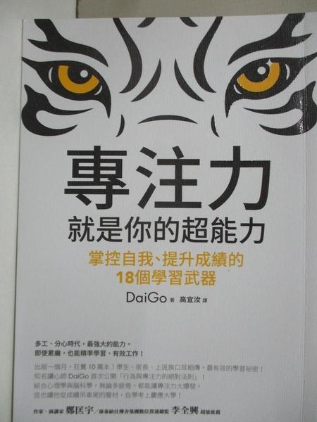 【書寶二手書T1/心靈成長_AU2】專注力,就是你的超能力-掌控自我、提升成績的18個學習武器_DaiGo