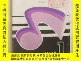 二手書博民逛書店罕見廣播歌選(1988年全年12期缺第6期)共11本Y12052
