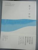【書寶二手書T6/文學_OTY】老子一百句_汪湧豪
