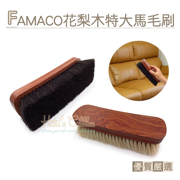 糊塗鞋匠 優質鞋材 P45 法國FAMACO花梨木特大馬毛刷 1支 鞋刷 清潔刷 拋光刷 馬鬃毛刷