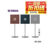 【超級折扣碼:3csong+24期0利率】 YAMAHA ISX-803 藍芽 音響 喇叭 公司貨