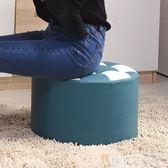 椅子 小板凳子圓矮茶幾凳沙發成人客廳家用時尚創意實木皮敦凳子換鞋凳DF 免運