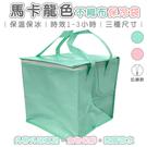 (6吋加高 馬卡龍色-拉鍊款) 覆膜 不織布 保溫袋 保冷袋 便當袋 防潑水 飲料袋 外送袋【塔克】