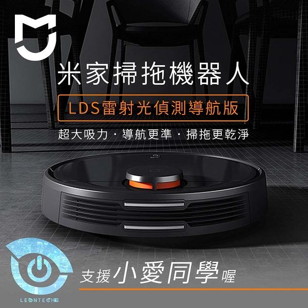 小米 米家掃拖機器人2 掃拖一體掃地機 LDS激光導航版 二代智能全自動規劃吸塵器