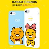 正版授權 韓國Kakao Friends iPhone X 8 7 Plus 三星 S9+ S8+ Note8 軟式手機殼 保護殼【A0782201】