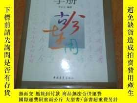 二手書博民逛書店罕見古今連用成語手冊(精裝1997年1版1印厚921頁)2438