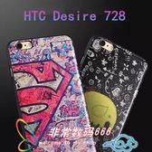 King*Shop~新款HTC Desire 728手機殼d728w蠶絲紋手機套d728w超薄卡通全包軟殼潮