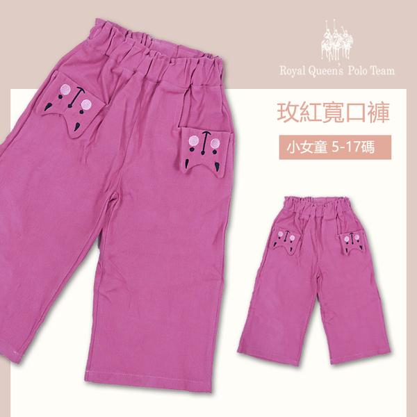 女童玫紅造型口袋寬口褲 [10580] RQ POLO 小童 5-17碼 秋冬童裝 現貨