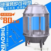 80CM燒鵝烤肉爐透明鋼化玻璃烤牛肉干展示吊爐商用木炭烤鴨燒烤爐MBS「時尚彩紅屋」