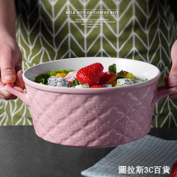 創意雙耳碗家用大碗湯碗湯盆水果沙拉碗陶瓷個性面碗西餐具焗飯碗  圖拉斯3C百貨