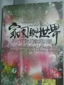 【書寶二手書T1/文學_HKH】家園與世界-2005台北詩歌節詩選_鴻鴻等