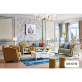 [紅蘋果傢俱]MKL-308#沙發組 皮沙發 布沙發 茶几 方几 現代 歐式 簡約