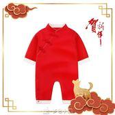 嬰兒連體衣滿月衣服新年春秋紅色哈衣男女寶寶周歲中國風純棉唐裝 多色小屋