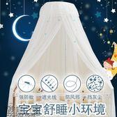 店長推薦▶亮貝貝嬰兒床蚊帳帶支架兒童蚊帳寶寶蚊帳落地夾式嬰兒蚊帳通用