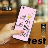 手機殼蘋果7plus手機殼女款硅膠iphone8plus個性創意7p全包防摔8p軟 曼莎時尚