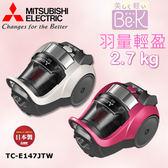 三菱Mitsubishi TC-E147JTW 氣旋式吸塵器 潔淨排氣 抑制異味 自動省電【日本製造 原裝進口】