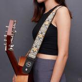 吉它帶個性刺繡民謠古典吉它背帶木吉它背帶電吉它貝斯 1件免運